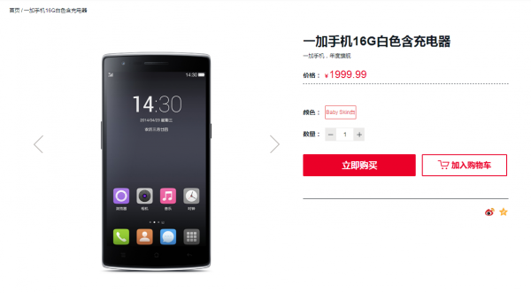 oneplus-one-no-queue-1