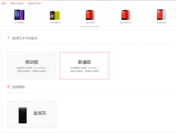 xiaomi-hongmi-china-unicom-no-reserve-1