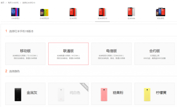 xiaomi-hongmi-china-unicom-no-reserve-2