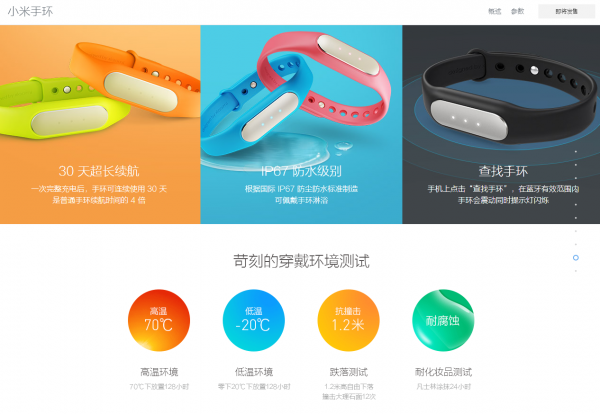 xiaomi-shouhuan-band-5