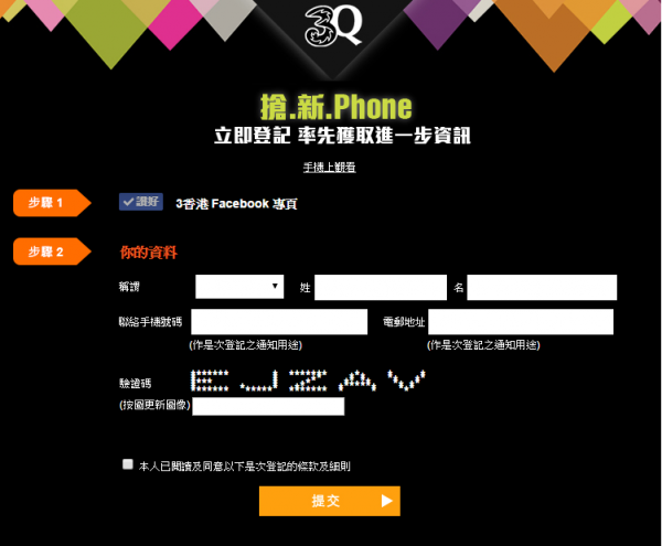 3hk-iphone-6-reservation