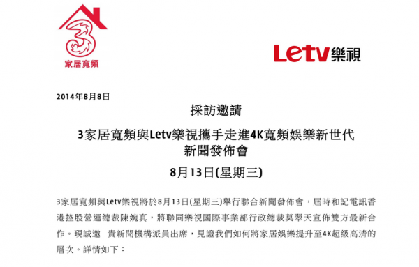 3hk-letv-13-aug-announcement