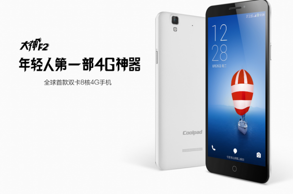 coolpad-halo-f2-rmb-999-announced-1