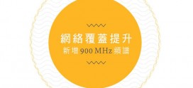 csl-support-fdd-lte-band-8-900mhz