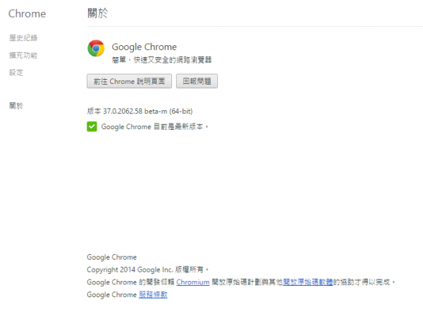 google-chrome-beta-for-windows-64bit-1
