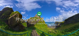google-sphere-arrived-ios