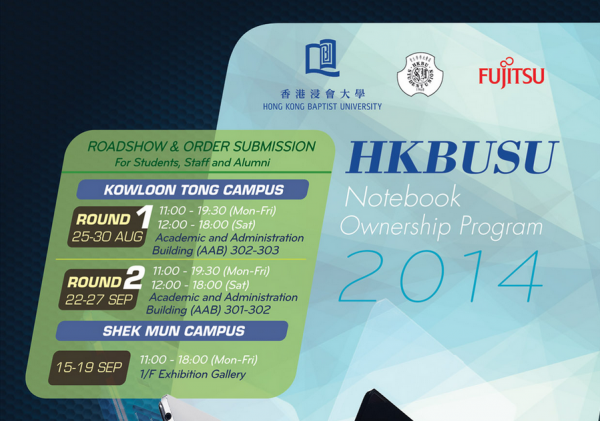hkbu-notebook-ownership-program-2014-fujitsu