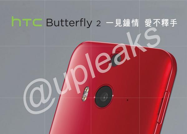 htc-butterfly-2-leaked-1