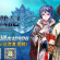 ios-android-games-chain-chronicle-zh-1