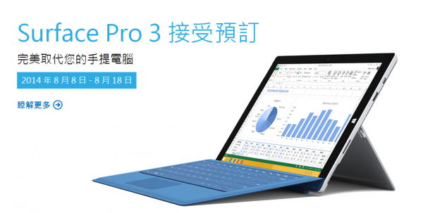 microsoft-surface-pro-3-hk-order-start-8-aug