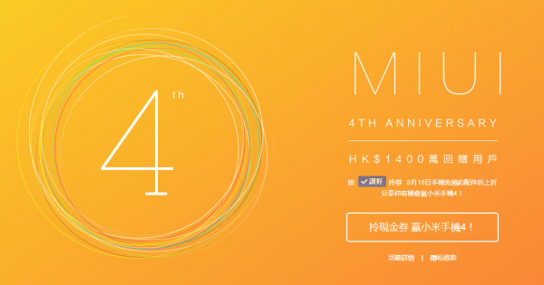 miui-4th-anniversary-big-sales-on-16-aug-1