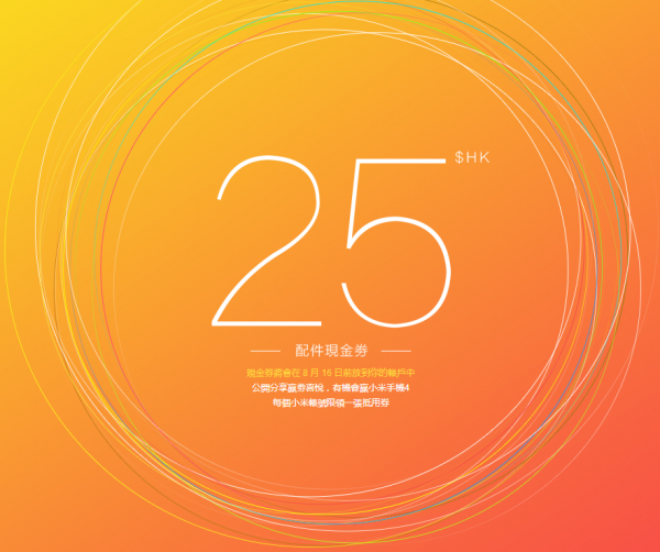 miui-4th-anniversary-big-sales-on-16-aug-2