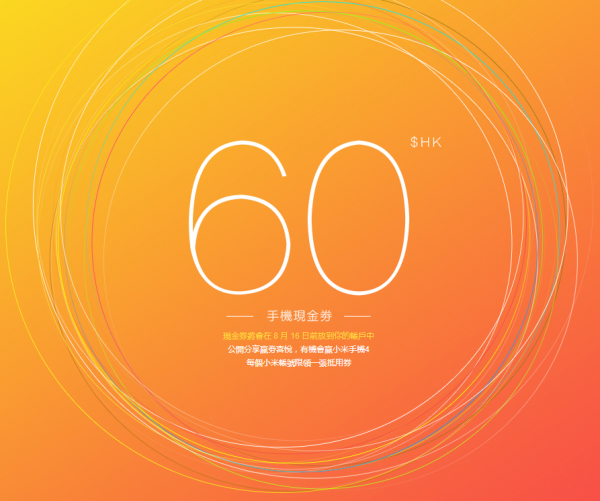 miui-4th-anniversary-big-sales-on-16-aug-3