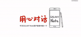 samsung-galaxy-note-4-first-promo-china