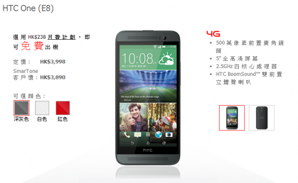 smartone-htc-one-e8-0-plan-1
