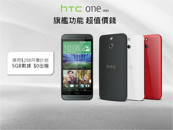 smartone-htc-one-e8-0-plan