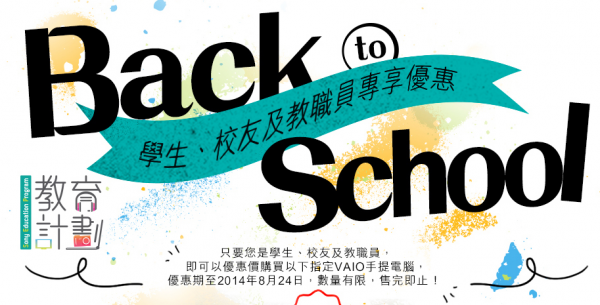 sony-back-to-school-2014