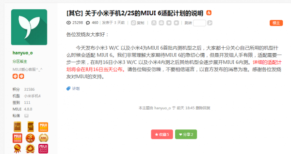 xiaomi-m2-and-m2s-confirm-upgrade-to-miui-6