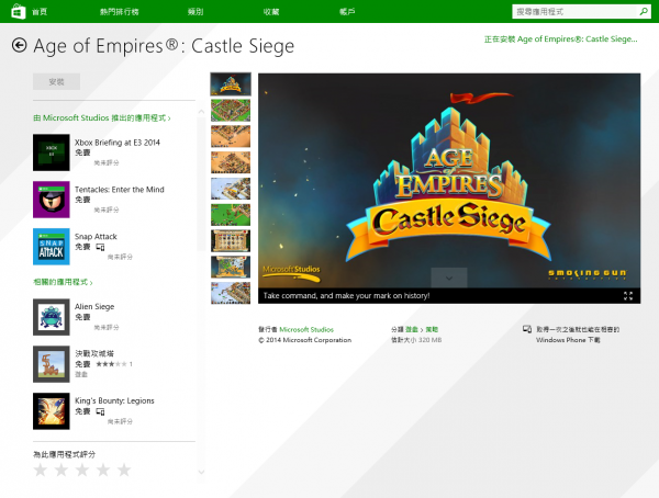 age-of-empires-castle-siege-arrived-windows-8-store