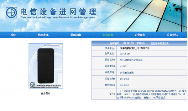 apple-iphone-5s-china-support-fdd-lte-1