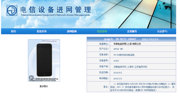 apple-iphone-5s-china-support-fdd-lte