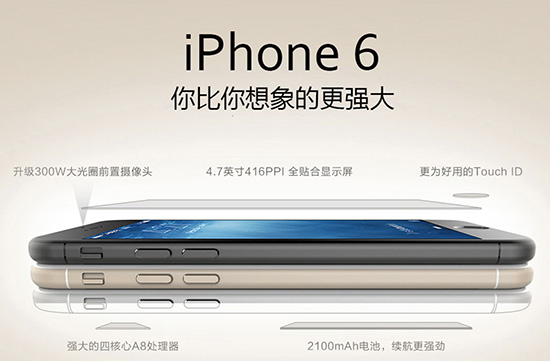 china-telecom-leaked-iphone-6-spec-and-price-1