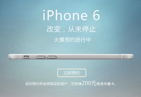 china-telecom-leaked-iphone-6-spec-and-price