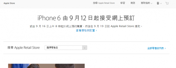iphone-6-apple-retail-store-ireserve