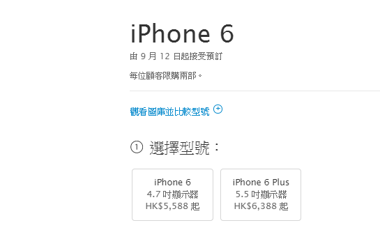 iphone-6-preorder-12-sep-1