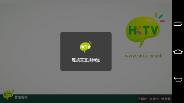android-apps-hktv-for-tv-box-1