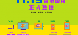 android-apps-hktv-for-tv-box