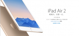 apple-announced-ipad-air-2