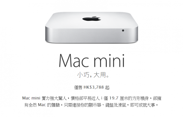 apple-announced-mac-mini-2014