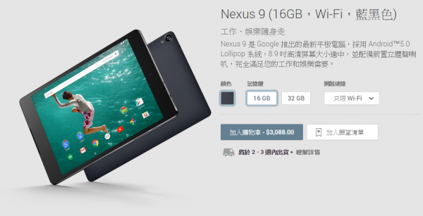 google-play-hk-start-sell-nexus-9-1