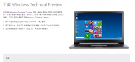 Microsoft Windows 10 Technical Preview 可以下載囉