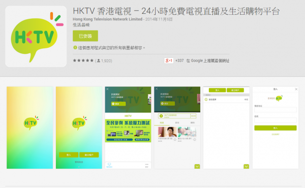 android-apps-hktv