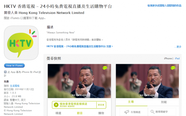 ios-apps-hktv-arrived-iphone-and-ipad