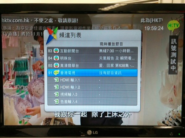 magictv-hktv-new-firmware-announced-1