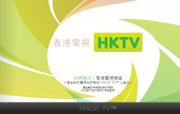 magictv-hktv-new-firmware-announced