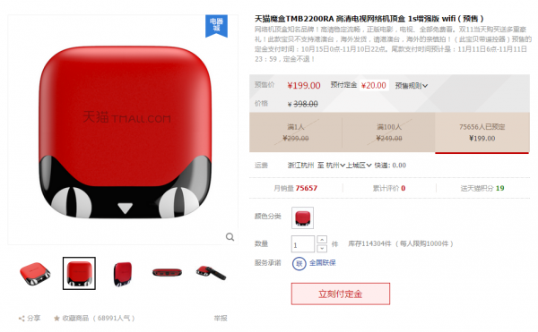 tmall-box-1s-advanced-tmb2200ra-rmb-199-1
