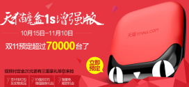 tmall-box-1s-advanced-tmb2200ra-rmb-199