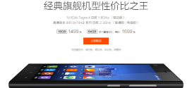 xiaomi-m3-11-nov-64gb-rmb1699