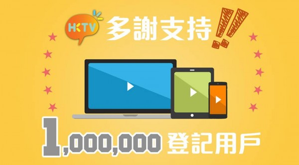 hktv-registerd-user-over-one-million