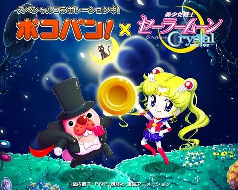line-game-pokopang-sailormoon
