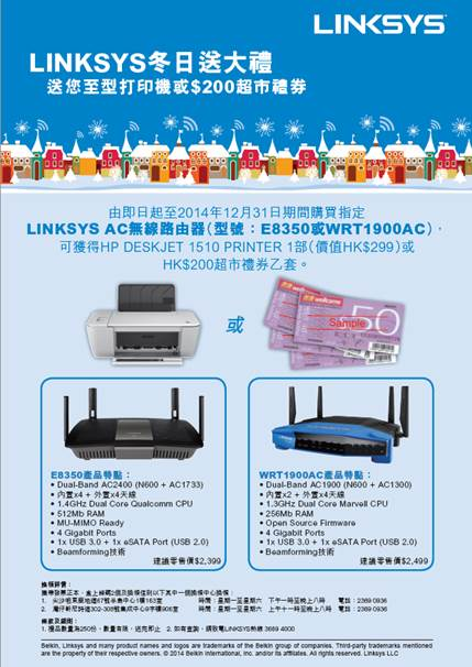 linksys-hk-christmas-2014