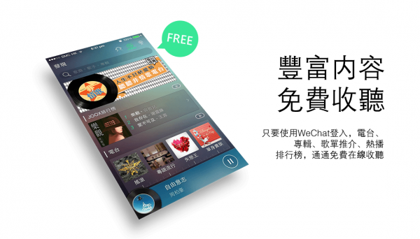 tencent-joox-chinese-music-stream-alternative-spotify-2