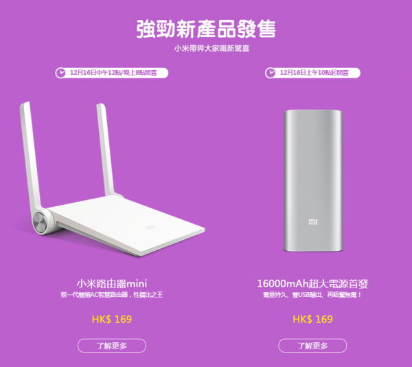 xiaomi-xmas-2014-router-mini-and-battery-hk169