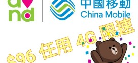 cmhk-4g-lite-data-plan-hkd-96