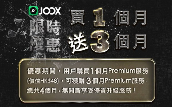 joox-buy-one-get-three-month-free