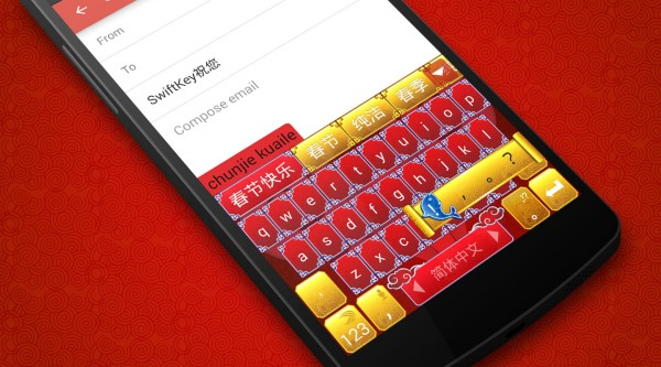 swiftkey-support-chinese-now-2